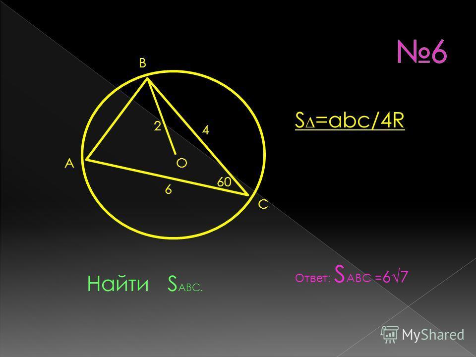 A B C O 6 4 2 60 Найти S ABC. Ответ: S ABC = 67 S =аbc/4R