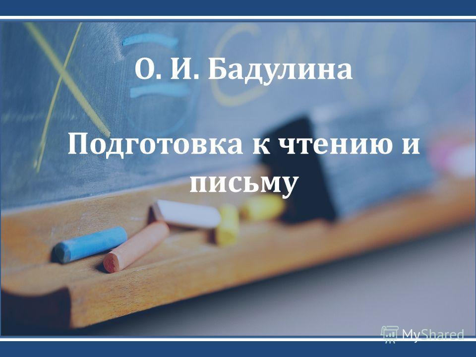 О. И. Бадулина Подготовка к чтению и письму