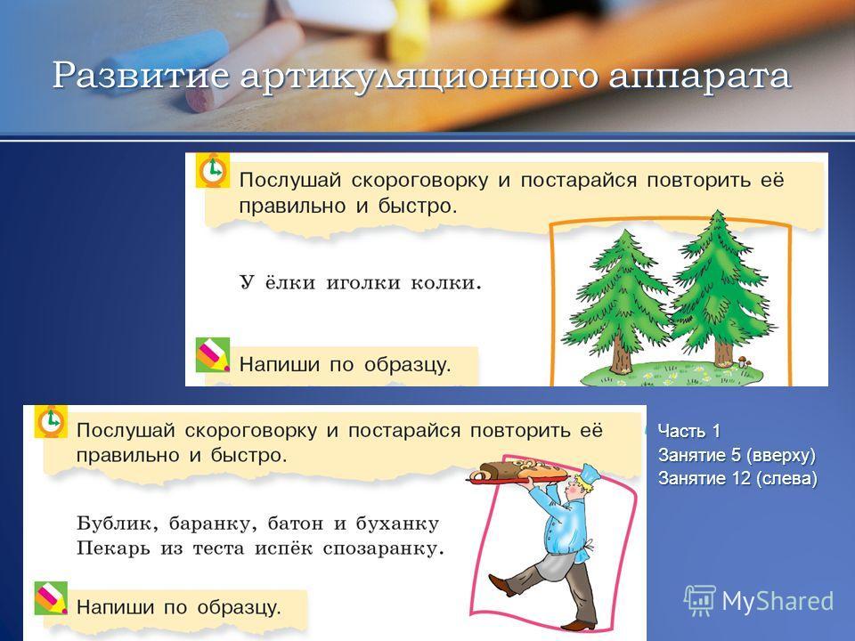 Часть 1 Занятие 5 (вверху) Занятие 12 (слева) Развитие артикуляционного аппарата