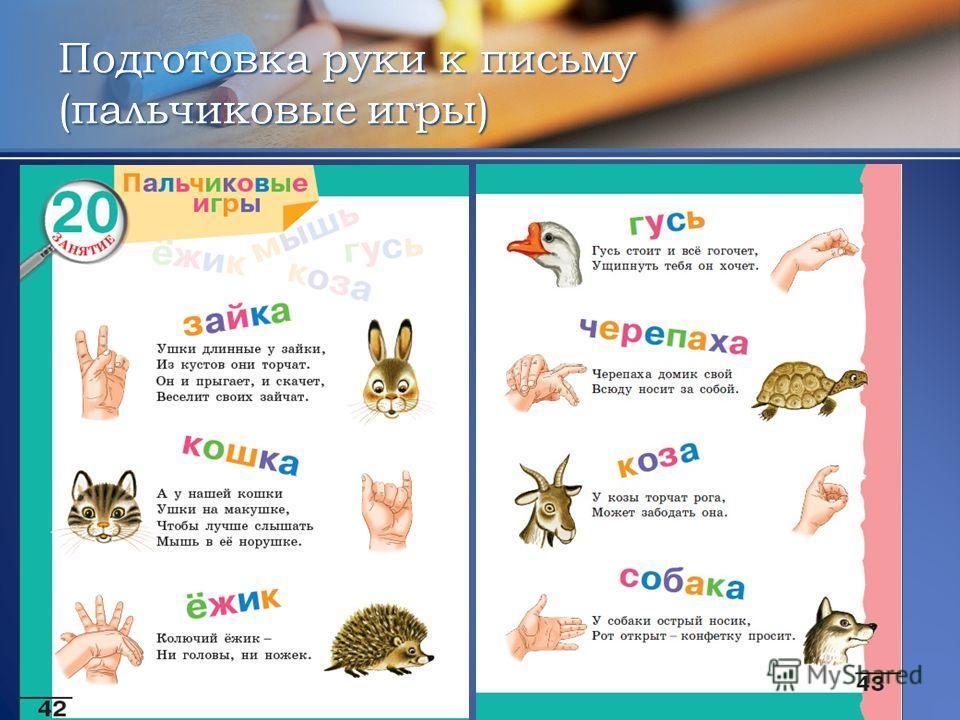 Подготовка руки к письму (пальчиковые игры)