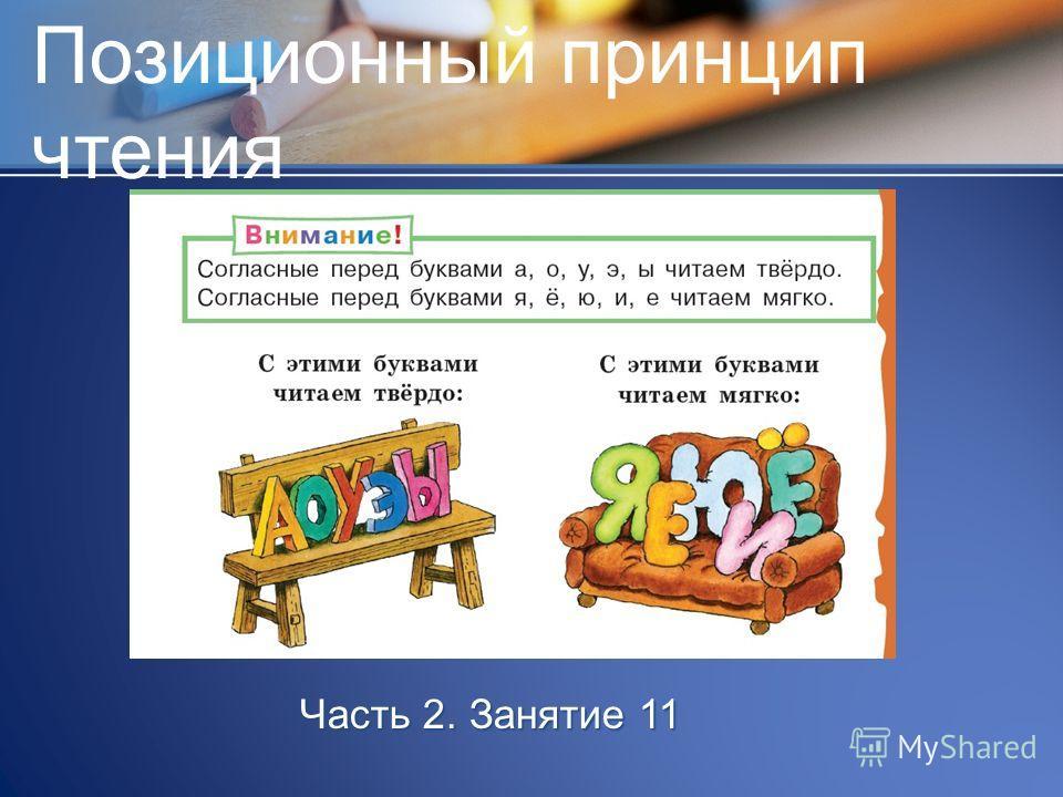 Часть 2. Занятие 11 Позиционный принцип чтения
