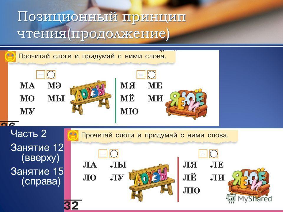 Часть 2 Занятие 12 (вверху) Занятие 15 (справа) Позиционный принцип чтения(продолжение)