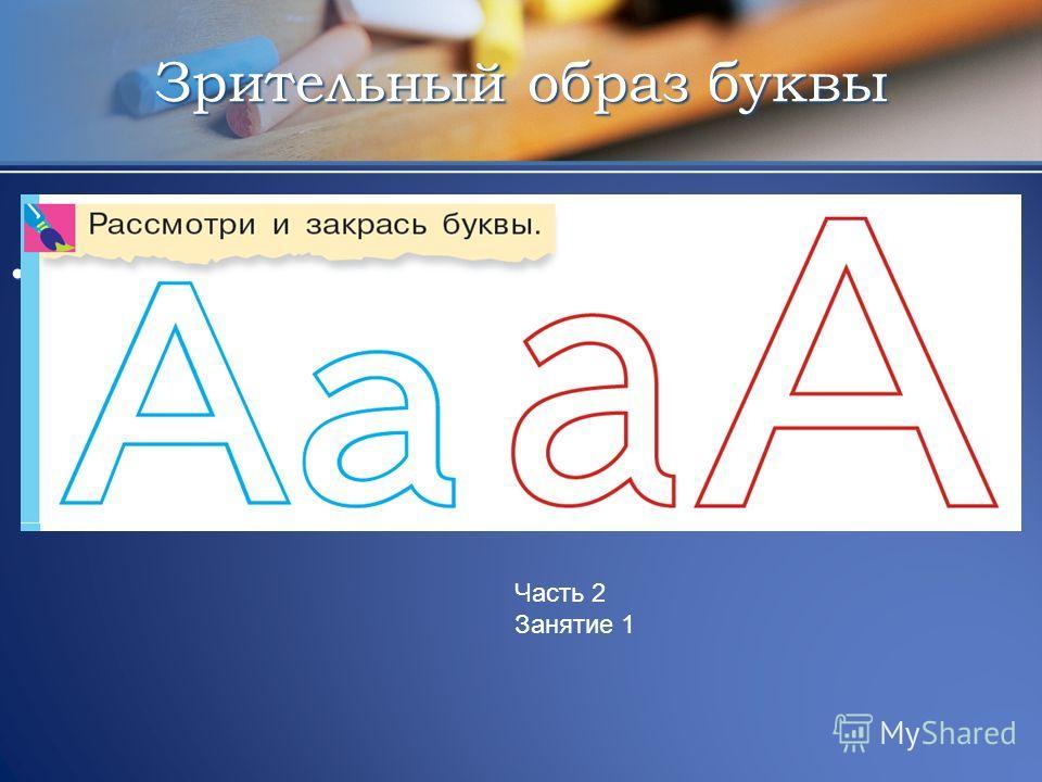 Зрительный образ буквы Часть 2 Занятие 1