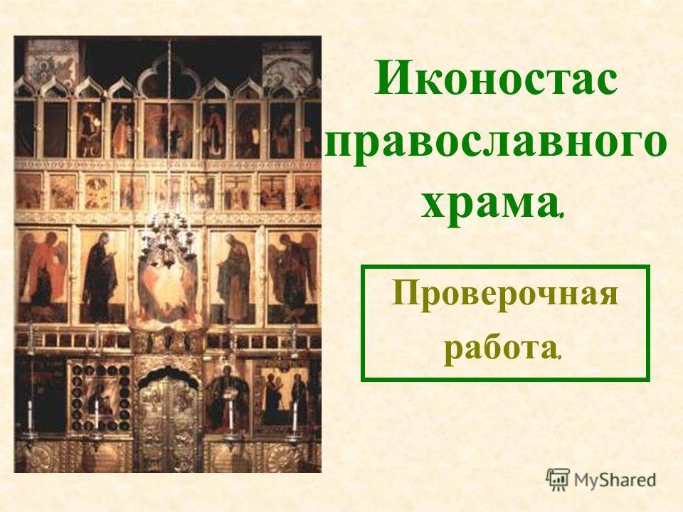 Иконостас православного храма. Проверочная работа.