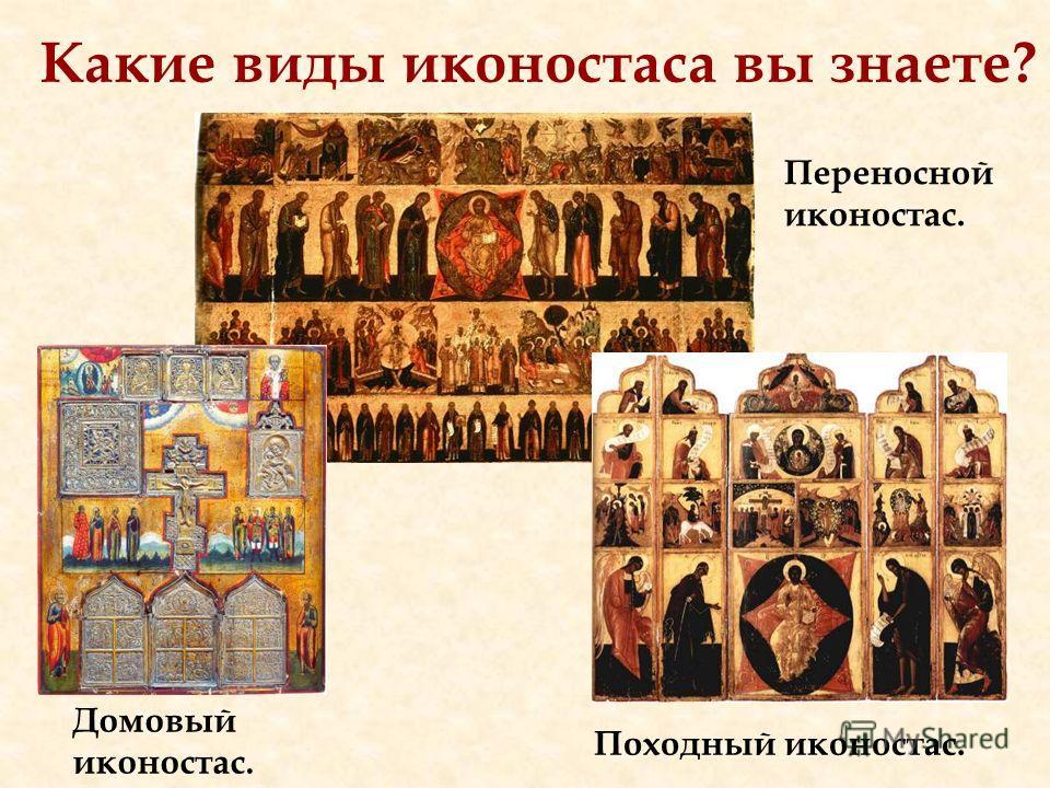 Какие виды иконостаса вы знаете? Домовый иконостас. Походный иконостас. Переносной иконостас.