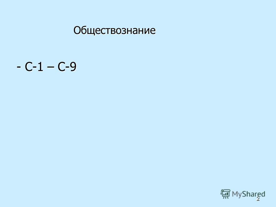 2 Обществознание Обществознание - С-1 – С-9
