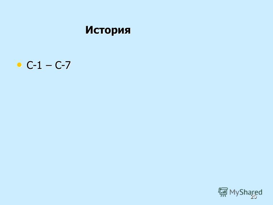 20 История История С-1 – С-7 С-1 – С-7