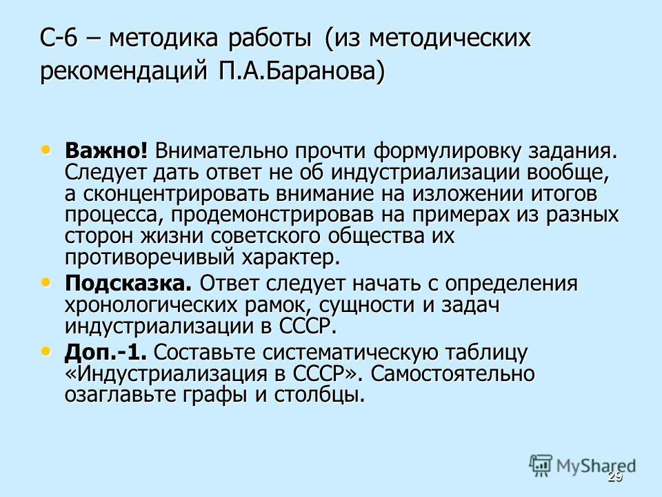 29 С-6 – методика работы (из методических рекомендаций П.А.Баранова) С-6 – методика работы (из методических рекомендаций П.А.Баранова) Важно! Внимательно прочти формулировку задания. Следует дать ответ не об индустриализации вообще, а сконцентрироват