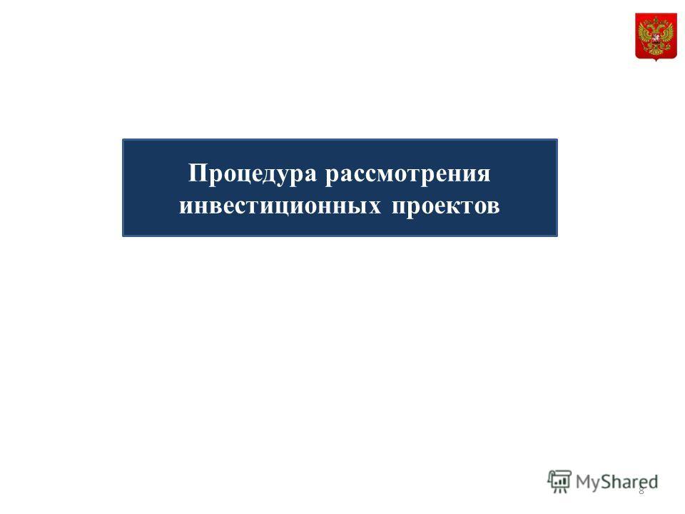 8 Процедура рассмотрения инвестиционных проектов