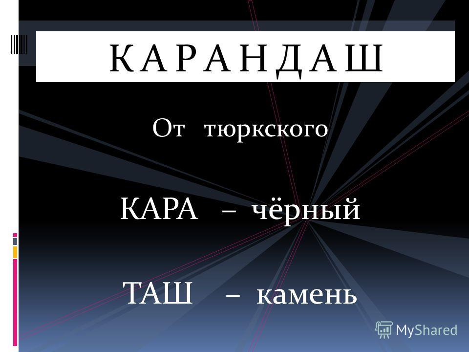 От тюркского КАРА – чёрный ТАШ – камень К А Р А Н Д А Ш