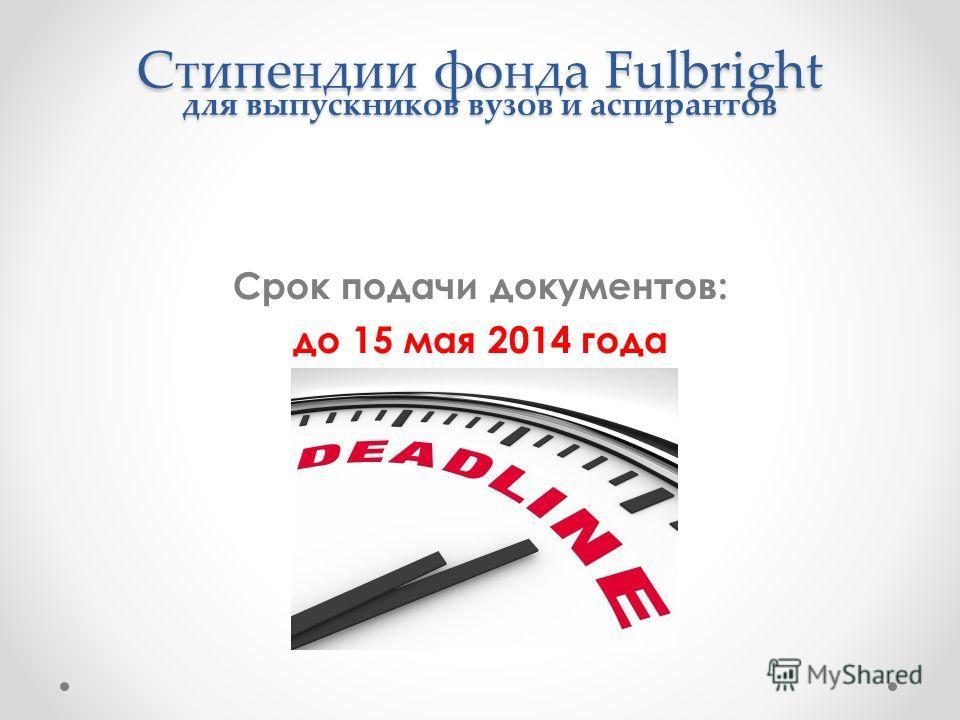 Стипендии фонда Fulbright для выпускников вузов и аспирантов Срок подачи документов: до 15 мая 2014 года