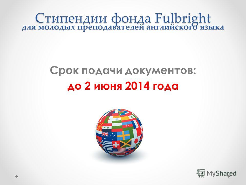 Стипендии фонда Fulbright для молодых преподавателей английского языка Срок подачи документов: до 2 июня 2014 года