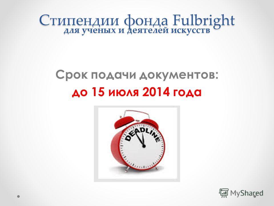 Стипендии фонда Fulbright для ученых и деятелей искусств Срок подачи документов: до 15 июля 2014 года