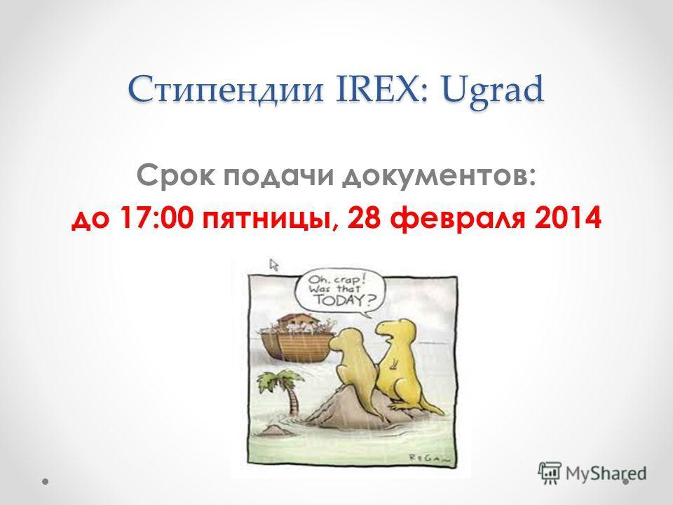 Стипендии IREX: Ugrad Срок подачи документов: до 17:00 пятницы, 28 февраля 2014