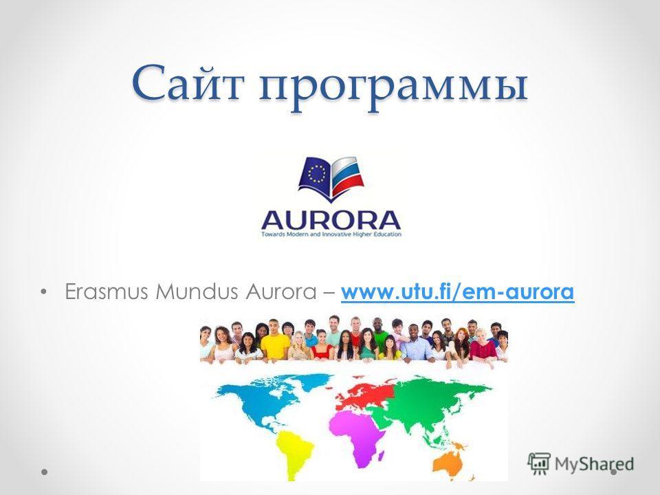Сайт программы Erasmus Mundus Aurora – www.utu.fi/em-aurora www.utu.fi/em-aurora
