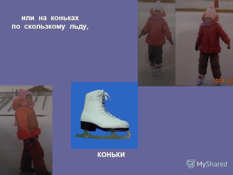или на коньках по скользкому льду, КОНЬКИ