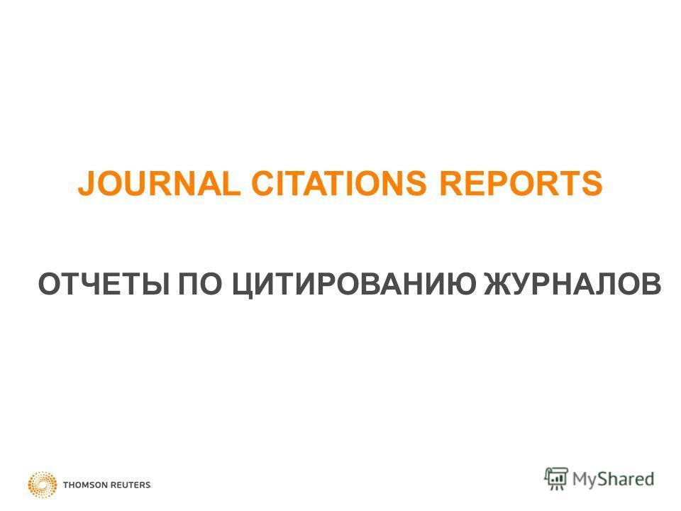 JOURNAL CITATIONS REPORTS ОТЧЕТЫ ПО ЦИТИРОВАНИЮ ЖУРНАЛОВ