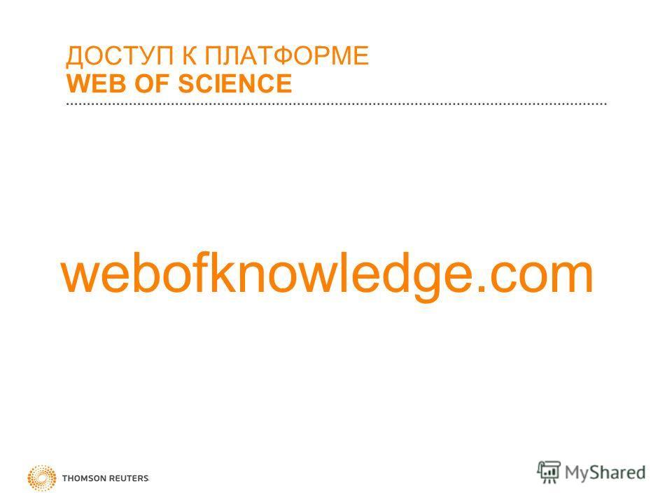 ДОСТУП К ПЛАТФОРМЕ WEB OF SCIENCE webofknowledge.com
