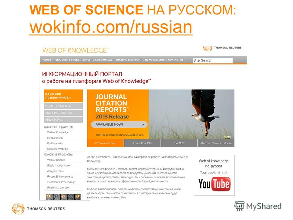 WEB OF SCIENCE НА РУССКОМ: wokinfo.com/russian