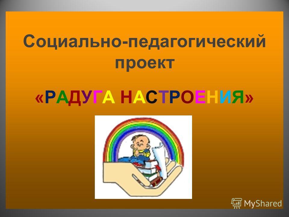 Социально-педагогический проект «РАДУГА НАСТРОЕНИЯ»