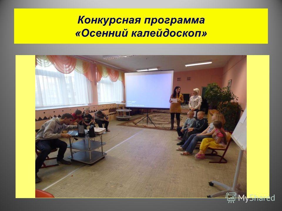 Конкурсная программа «Осенний калейдоскоп»