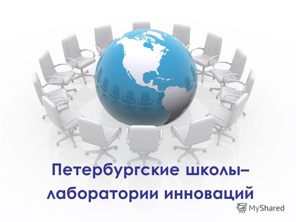 Петербургские школы– лаборатории инноваций