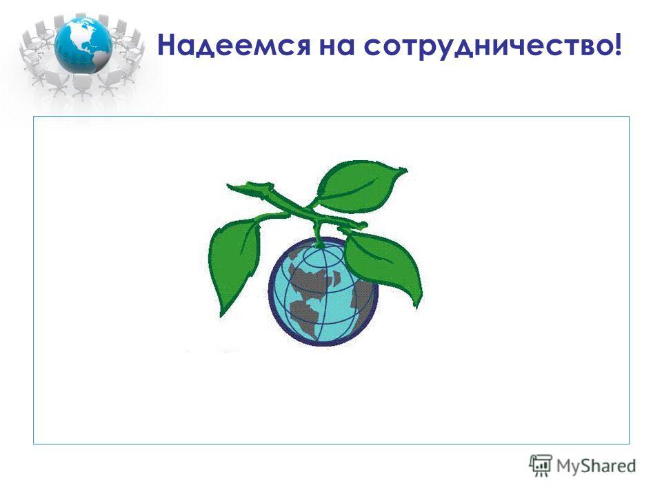 Надеемся на сотрудничество!