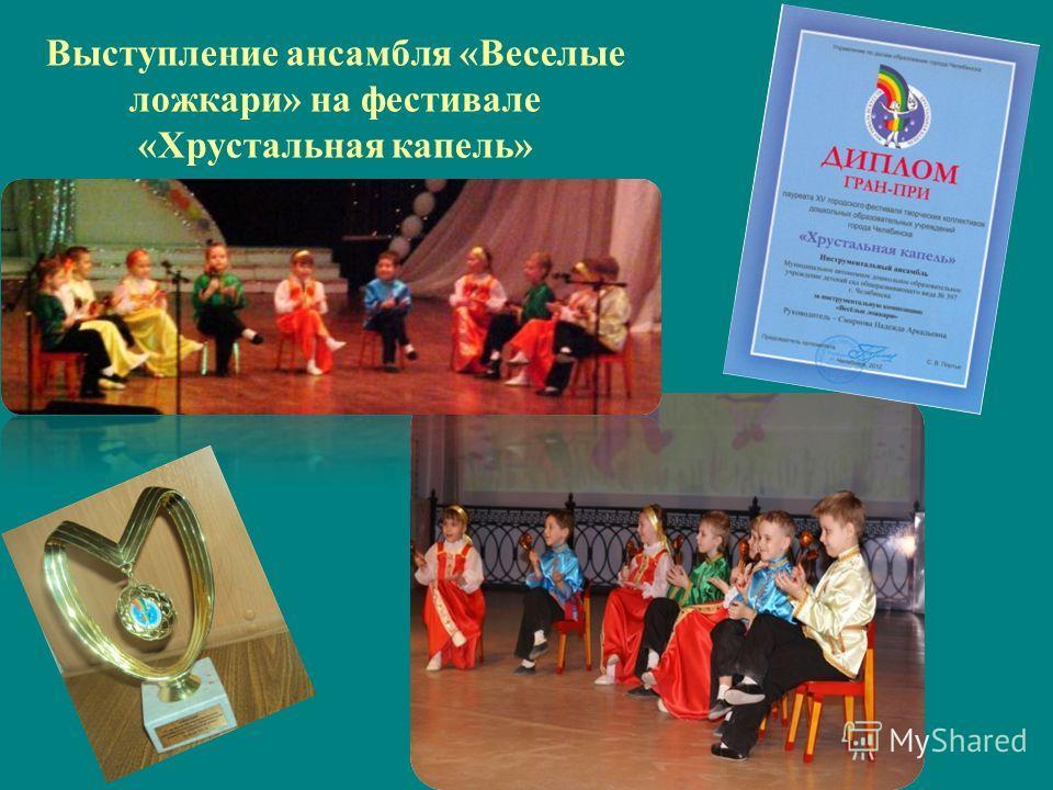 Выступление ансамбля «Веселые ложкари» на фестивале «Хрустальная капель»