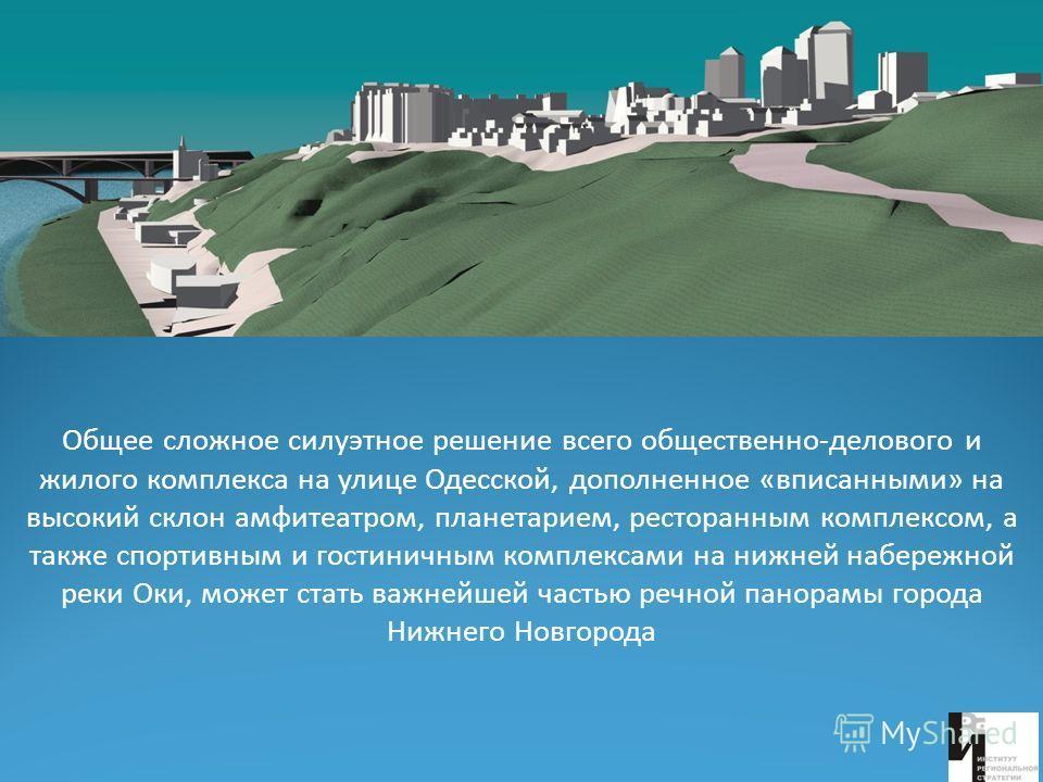 Общее сложное силуэтное решение всего общественно-делового и жилого комплекса на улице Одесской, дополненное «вписанными» на высокий склон амфитеатром, планетарием, ресторанным комплексом, а также спортивным и гостиничным комплексами на нижней набере