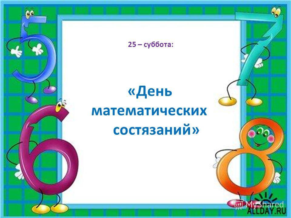 25 – суббота: «День математических состязаний»