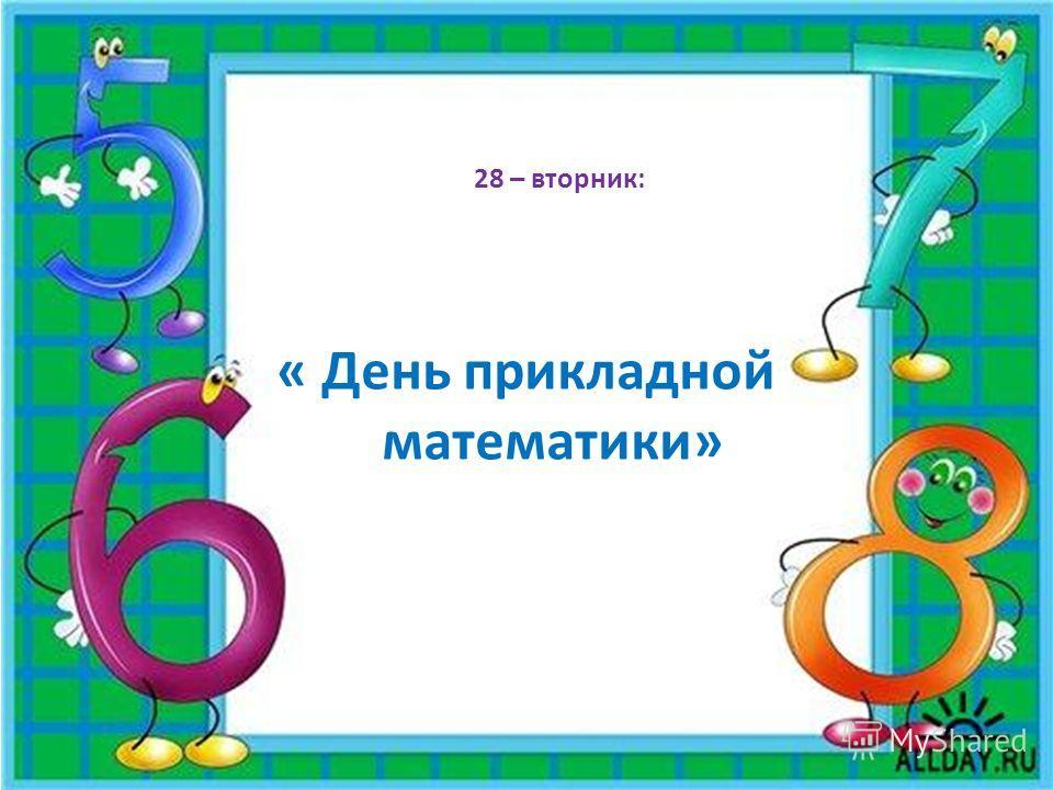 28 – вторник: « День прикладной математики»