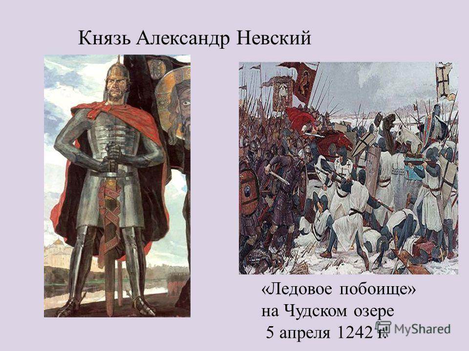 Князь Александр Невский «Ледовое побоище» на Чудском озере 5 апреля 1242 г.