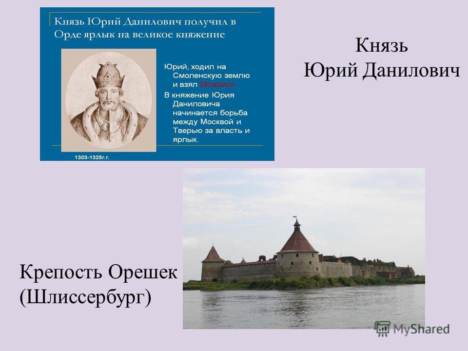 Крепость Орешек (Шлиссербург) Князь Юрий Данилович