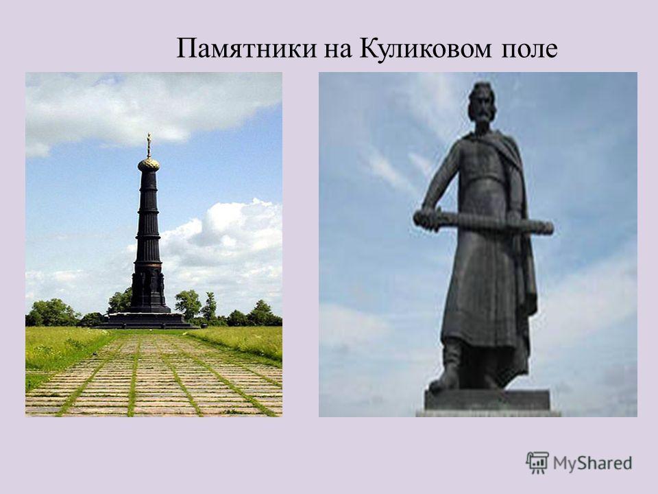 Памятники на Куликовом поле