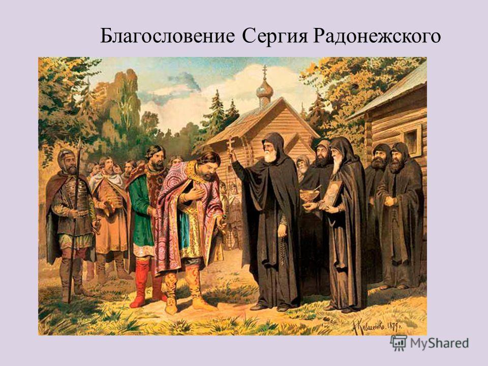 Благословение Сергия Радонежского