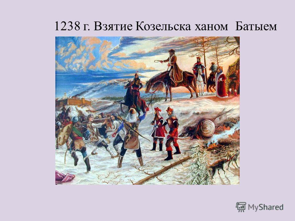 1238 г. Взятие Козельска ханом Батыем