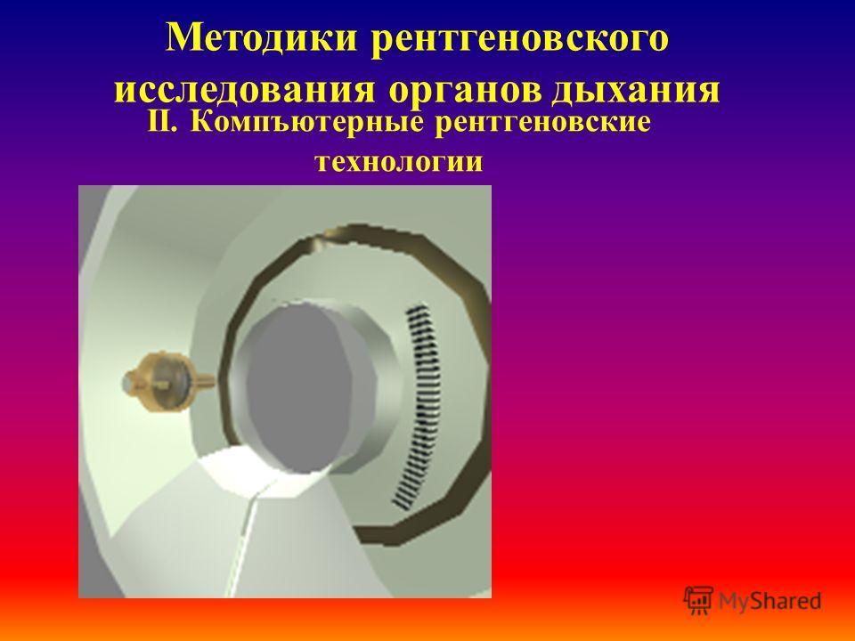 б) инвазивные, с применением рентгеноконтрастных веществ: бронхиальная артериография; Методики рентгеновского исследования органов дыхания Рентгеноморфологические диагностический пневмоторакс; диагностический пневмоперитонеум; пневмомедиастинография
