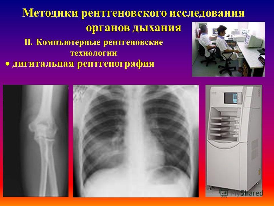 рентгенологическими с исследованиями знакомство легких