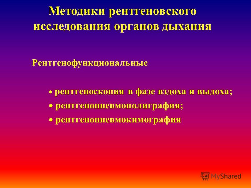 ІІ. Компъютерные рентгеновские технологии Методики рентгеновского исследования органов дыхания Виртуальная аортоангиография