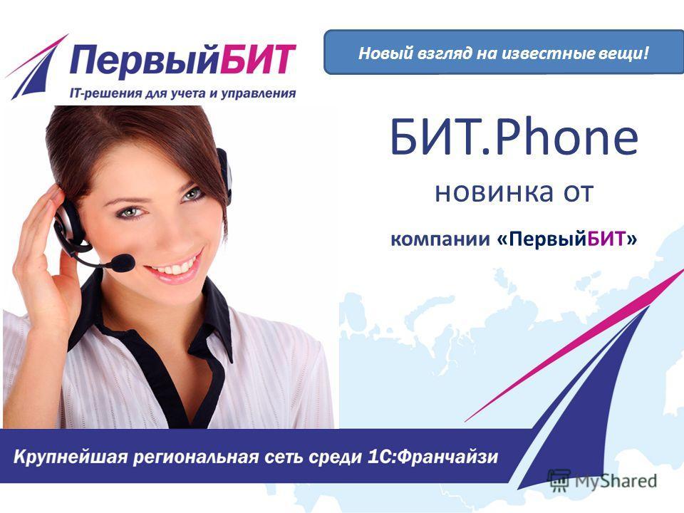 БИТ.Phone новинка от компании «ПервыйБИТ» Новый взгляд на известные вещи!