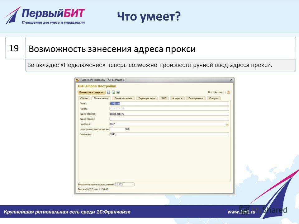 Возможность занесения адреса прокси 19 Во вкладке «Подключение» теперь возможно произвести ручной ввод адреса прокси.