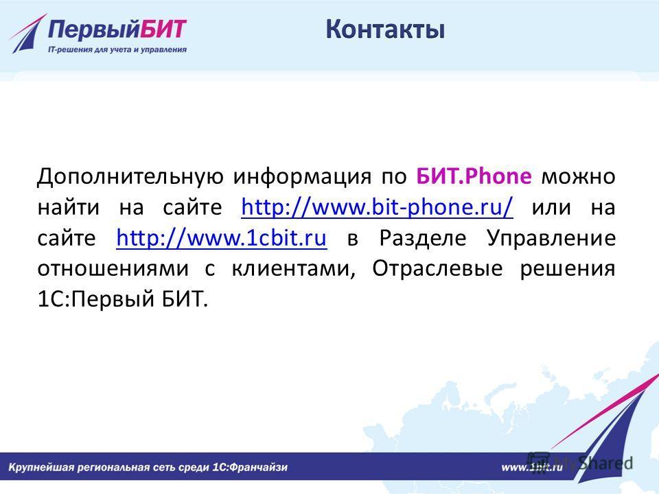 Дополнительную информация по БИТ.Phone можно найти на сайте http://www.bit-phone.ru/ или на сайте http://www.1cbit.ru в Разделе Управление отношениями с клиентами, Отраслевые решения 1С:Первый БИТ.http://www.bit-phone.ru/http://www.1cbit.ru