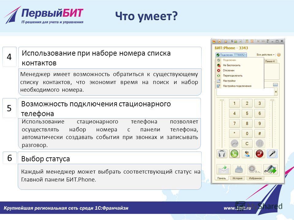 Использование при наборе номера списка контактов 4 Возможность подключения стационарного телефона 5 Выбор статуса 6 Каждый менеджер может выбрать соответствующий статус на Главной панели БИТ.Phone. Менеджер имеет возможность обратиться к существующем