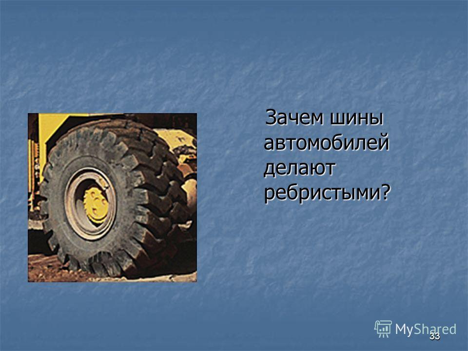 33 Зачем шины автомобилей делают ребристыми? Зачем шины автомобилей делают ребристыми?