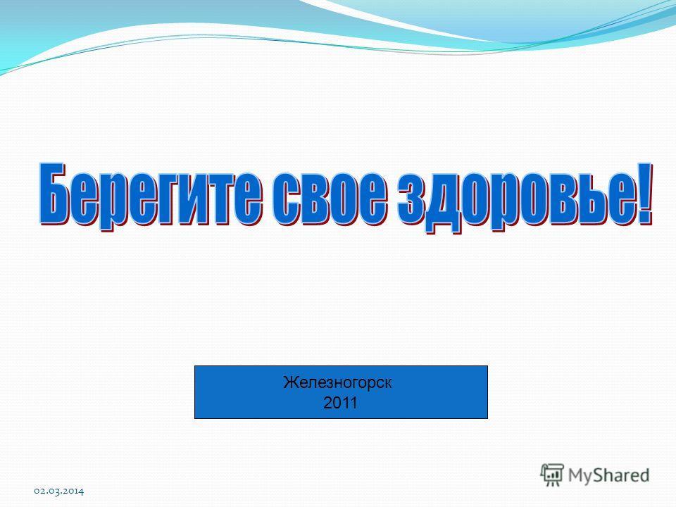 02.03.2014 Железногорск 2011