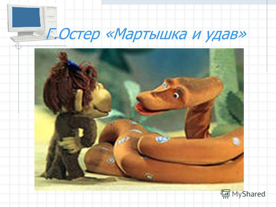 Г.Остер «Мартышка и удав»