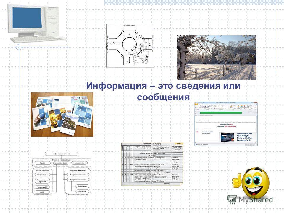 Информация – это сведения или сообщения
