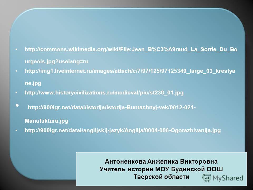 http://commons.wikimedia.org/wiki/File:Jean_B%C3%A9raud_La_Sortie_Du_Bo urgeois.jpg?uselang=ru http://img1.liveinternet.ru/images/attach/c/7/97/125/97125349_large_03_krestya ne.jpg http://www.historycivilizations.ru/medieval/pic/st230_01.jpg http://9