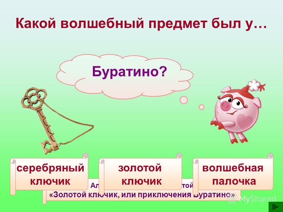 Ганс Христиан Андерсен «Оле-Лукойе» Какой волшебный предмет был у… Оле-Лукойе? волшебный зонтик волшебная палочка волшебный порошок