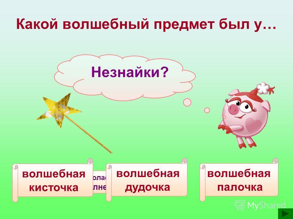 Алексей Николаевич Толстой «Золотой ключик, или приключения Буратино» Буратино? серебряный ключик золотой ключик волшебная палочка Какой волшебный предмет был у…